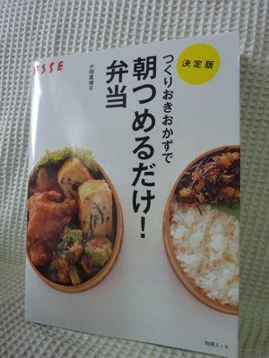 お弁当0221.jpg