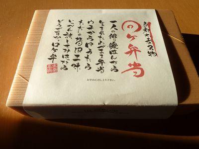 ロケ弁当01.jpg