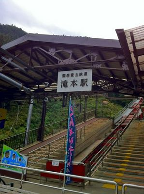 滝本駅.jpg