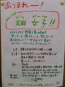 畑ガール1.jpg