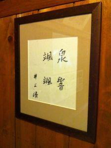 青森ツナガル - 293井上靖.jpg
