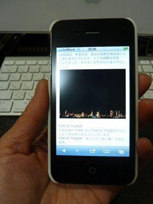 iPhone20110101.jpg